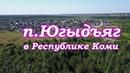 Глубинка России Посёлок Югыдъяг в Республике Коми Съемки с квадрокоптера