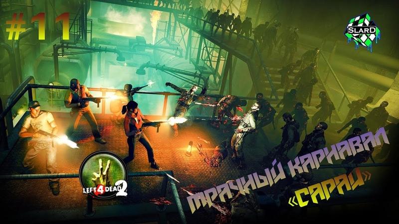 Прохождение: Left 4 Dead 2 - Мрачный карнавал «Сараи» \ Dark Carnival «Barns» 11