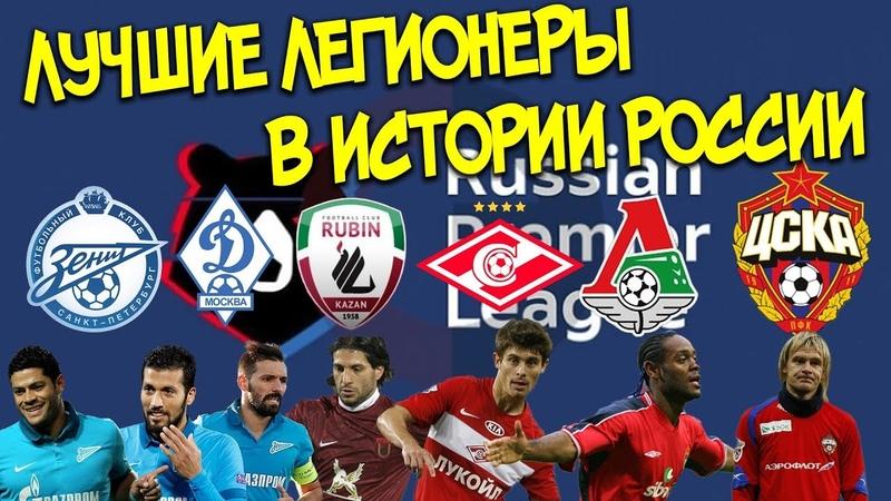 ТОП 10 Лучшие легионеры РФПЛ