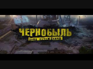 Чернобыль. Зона отчуждения - 3 сезон. Осенью 2019