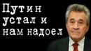 Путин устал и нам надоел ВасилийСимчера