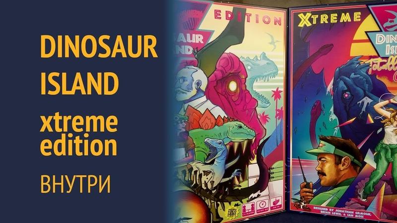 Dinosaur Island Xtreme Edition Распаковка
