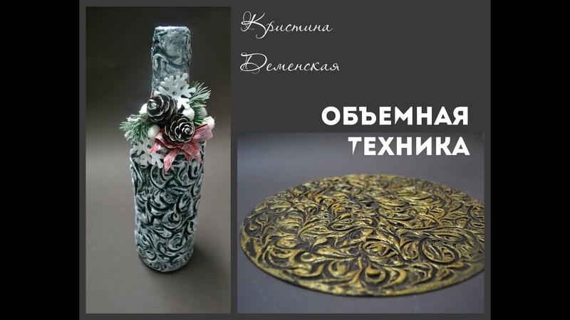 Объемная техника для декора любых предметов Декор новогоднего шампанского Кристина Деменская