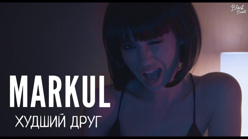 MARKUL Худший друг Премьера трека 2018