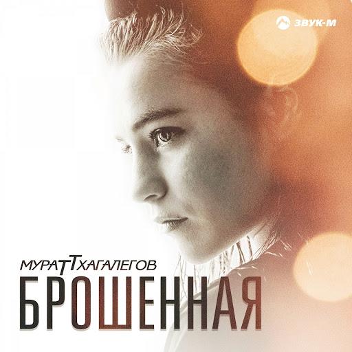 Мурат Тхагалегов альбом Брошенная