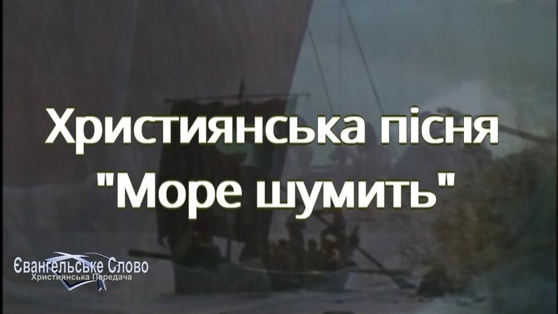 Українська Християнська пісня Море шумить