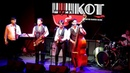 Swing Dance Band Штрих Кот OSCAR г. Омск