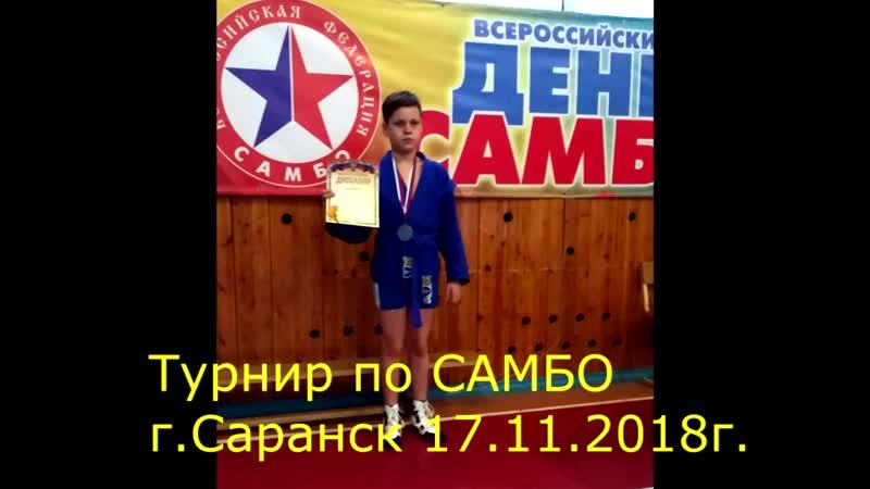 Хадыев Денис КСЕ Витязь 2место на турнире по САМБО 17.11.2018г.