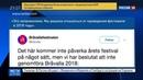 Новости на Россия 24 • Крупнейший шведский фестиваль отменили из-за изнасилований