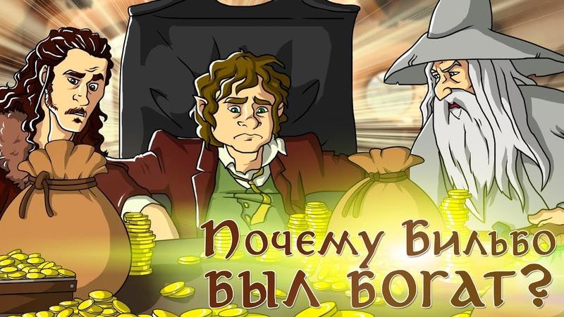 IKOTIKA - Почему Бильбо Бэггинс такой богатый