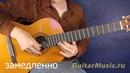 Цыганочка — как играть на одной струне — Простые мелодии для гитары