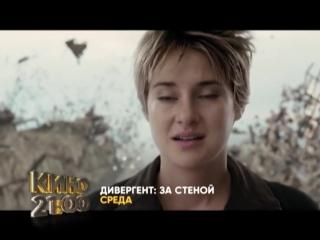 Музыка из рекламы СТС Дивергент — Три части (2018)