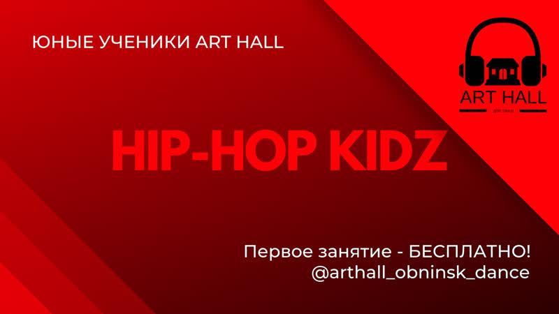 Дом танца ART HALL   PROMO   дети 5-8 лет