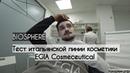 Тест косметики Egia biocare system. Как сделать свежее лицо Как выглядит косметическая процедура