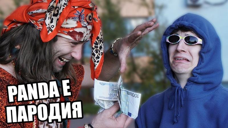 CYGO Panda E ПАРОДИЯ МС ПЕЛЬМЕНЬ Панда Е