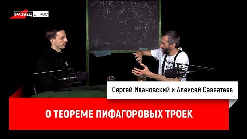 Алексей Савватеев о теореме Пифагоровых троек