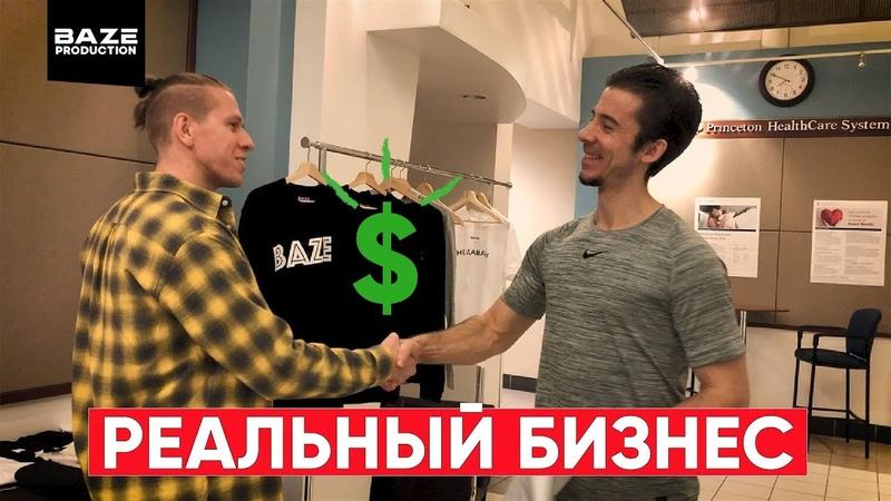 Реальный бизнес с нуля. Прямые продажи $. Бренд одежды BAZE wear.⎮Наш Человек