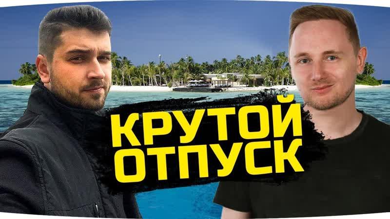 JOVE И HARD PLAY УЛЕТЕЛИ В ОТПУСК НА ОСТРОВ