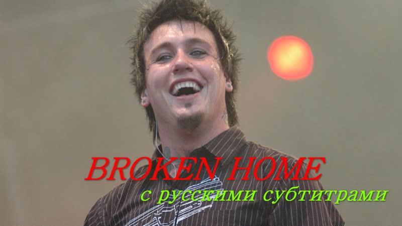 Papa Roach Broken Home с русскими субтитрами
