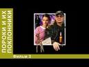 Пороки и их поклонники 3 Серия Сериал Детективы StarMedia