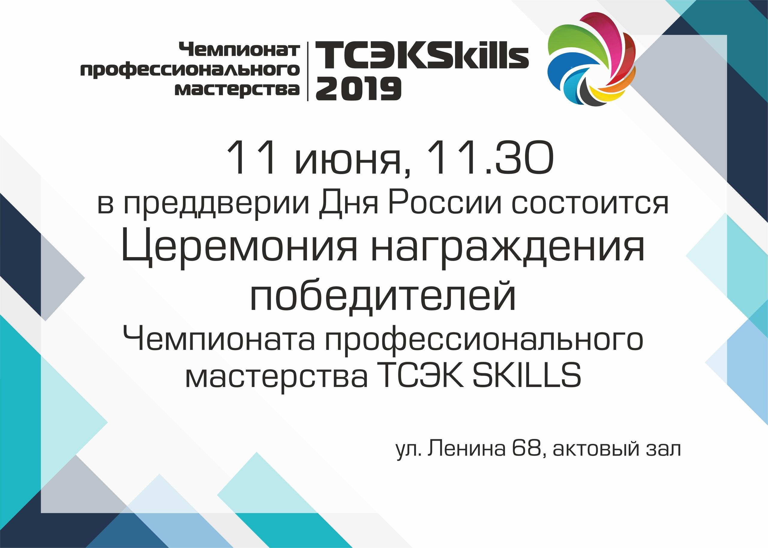 Церемония награждения ТСЭК skills 2019