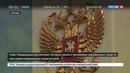 Новости на Россия 24 • Совет Федерации рассмотрит сегодня закон о признании зарубежных СМИ иностранными агентами