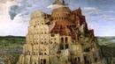 Величайшие секреты Библии Вавилонская башня