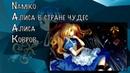 Namiko - Алиса в стране чудес/Алиса – Ковров