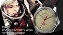 Часы Штурманские - Гагарин в тесте космических часов Mywatch