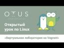 Открытый урок по Linux Виртуальная лаборатория на Vagrant