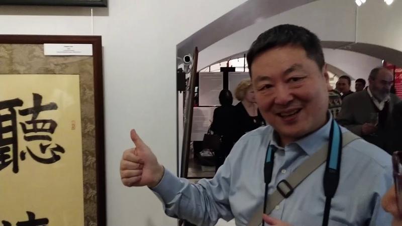 Открытие выставки китайской каллиграфии в Петербурге