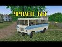 OMSI 2 Автобус Уралец 66С для Омси 2