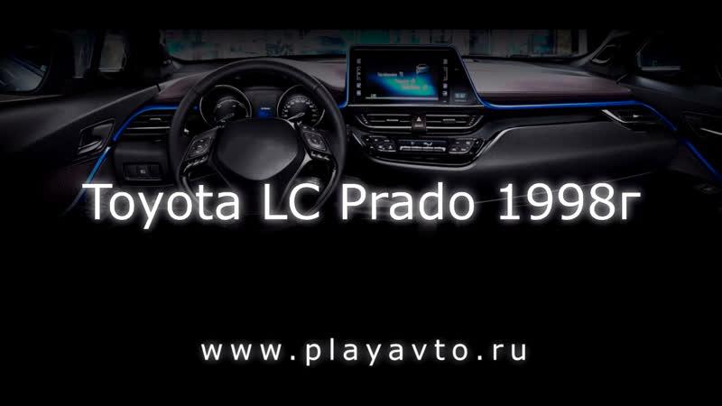 Магнитола LeTrun на Toyota Land Cruiser Prado 1998 года