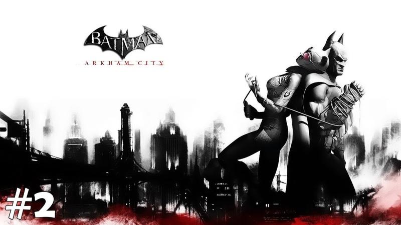 Batman: Arkham City 2 ХАРЛИ И ДЖОКЕР