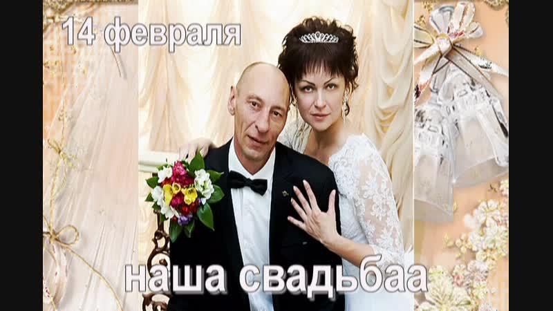 К 1-ой годовщине свадьбы,Юра и Екатерина