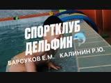 Аква Бэби - Спортклуб Дельфин г.Тамбов