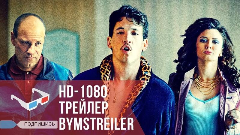 Пазманский дьявол (2016) русский трейлер