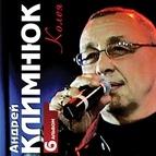 Андрей Климнюк альбом Колея. Альбом 6