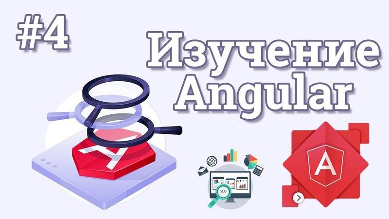 Уроки Angular для начинающих 4 - Работа с HTML и событиями