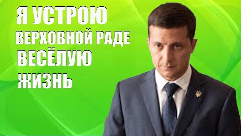 СРОЧНО! Зеленский пообещал устроить Раде ВЕСЁЛУЮ Жизнь
