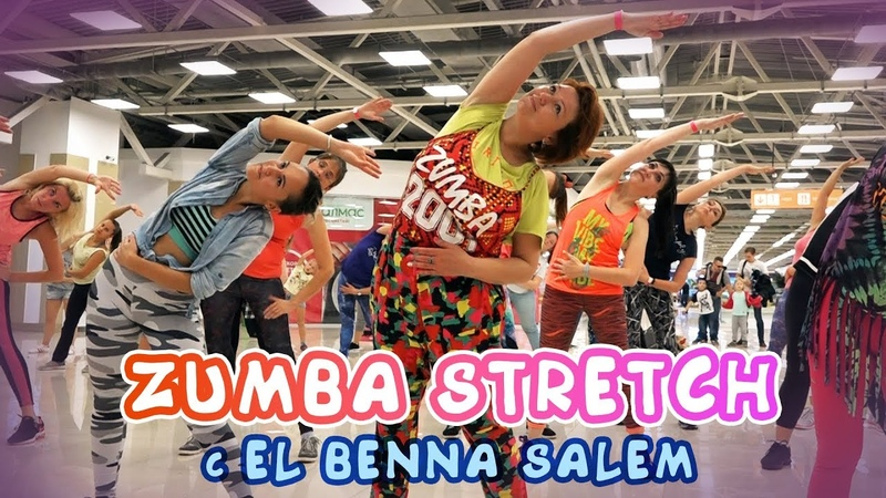 ZUMBA STRETCHING с El Benna Salem | ЗУМБА РАСТЯЖКА