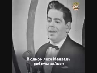 Неподражаемый Аркадий Райкин с, к сожалению, все еще актуальной басней, которая объясняет очень многое о нашей современной жизни