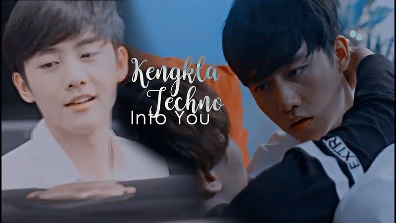 Kengkla Techno | Into You เก่งกล้าเทคโน