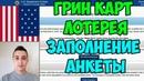 ГРИН КАРТ ЛОТЕРЕЯ ЗАПОЛНЕНИЕ АНКЕТЫ 2020 ИНСТРУКЦИЯ ПОДРОБНАЯ