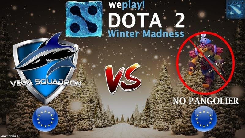 БОЙ ПРИНЦИПА Vega vs No Pangolier BO1 WePlay Dota 2 Winter Madness