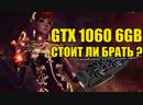 GTX 1060 6GB Стоит ли брать EXIT LAG