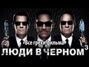 Все грехи фильма Люди в черном 3
