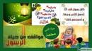قصة النبي محمد مواقف من حياة النبي حكايات 1604