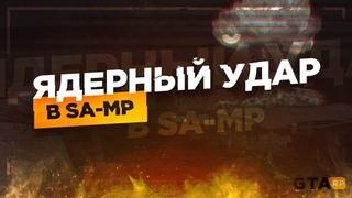 GTA RolePlay (SAMP) | Ядерный удар в SA-MP