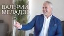 Валерий МЕЛАДЗЕ Эксклюзивное интервью ВОКРУГ ТВ